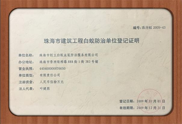 珠海市建筑工程白蟻防治登記證明