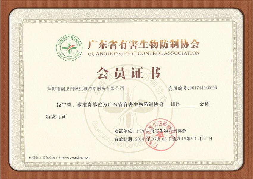 廣東省有害生物防治協會會員證