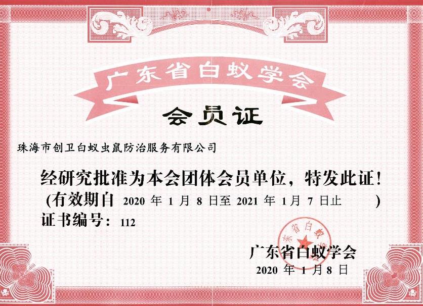 廣東省白蟻協會會員證