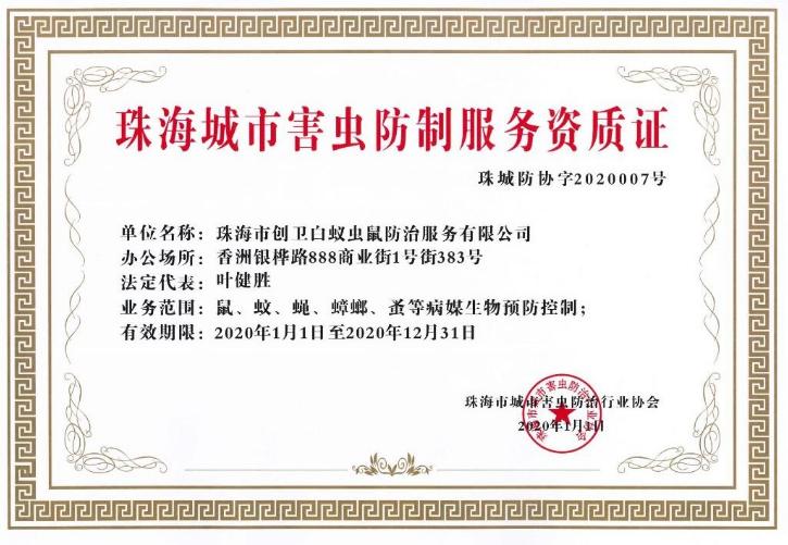 珠海城市害蟲防治服務資質證