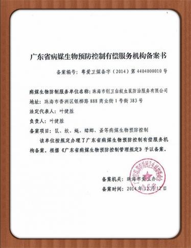 廣東省病媒生物預防控制有償服務機構備案書