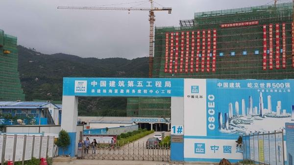 珠海富盈商務度假中心新建項目白蟻防治施工