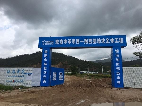 珠海中學新建項目白蟻預防施工