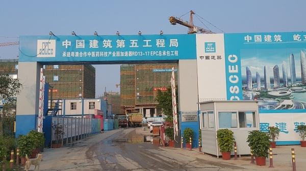 橫琴粵澳合作中醫藥產業園白蟻預防施工