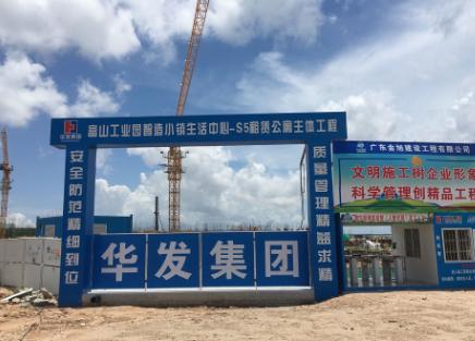 華發集團-富山工業園新建項目