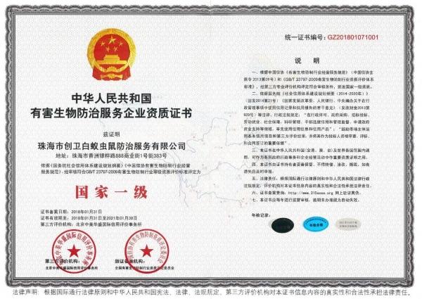 有害生物防治服務企業國家一級資質證書
