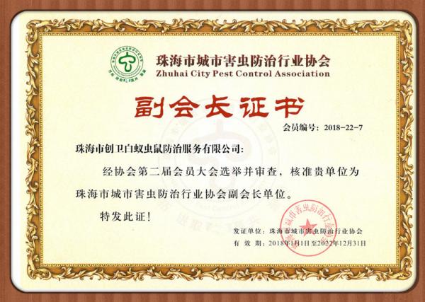 珠海市城市害蟲防治行業協會副會長證書