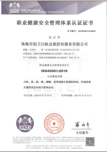 ISO職業健康安全管理體系認證證書