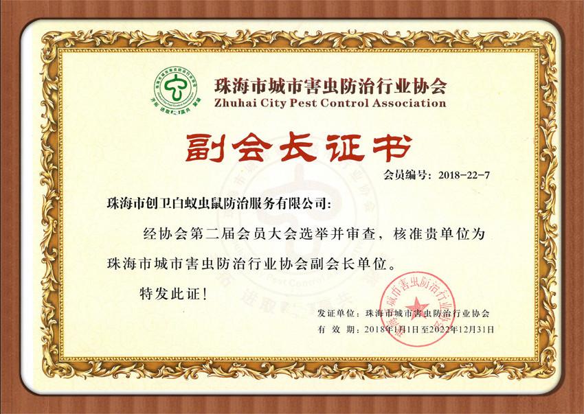 珠海城市害蟲協會副會長單位