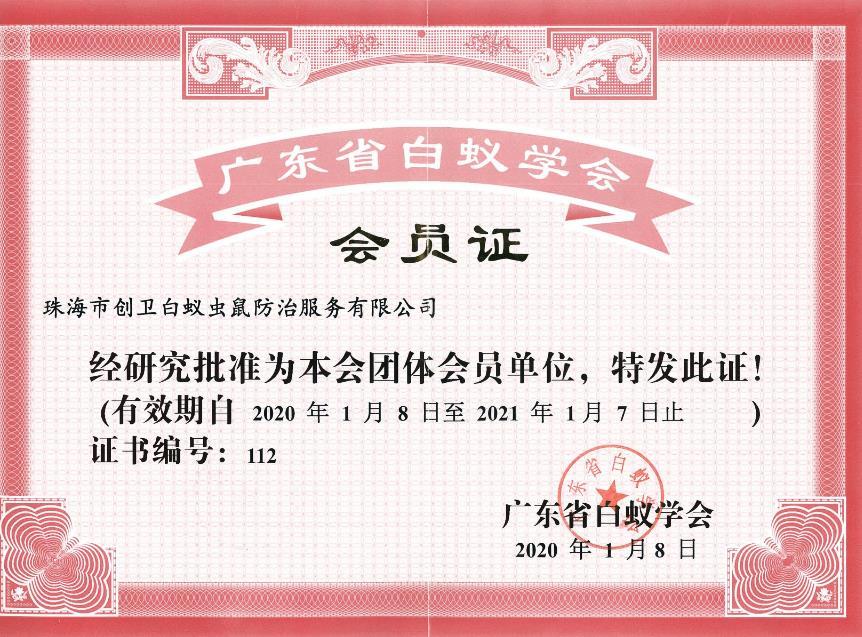 廣東省白蟻學會會員證