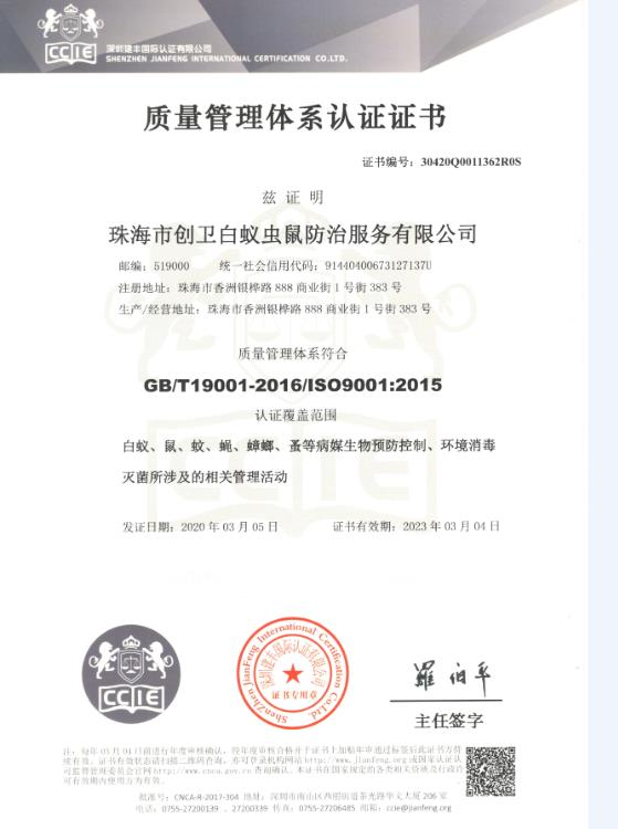 ISO質量管理體系認證