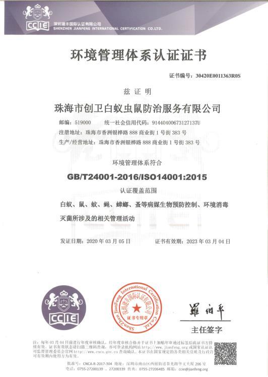 ISO環境管理體系認證