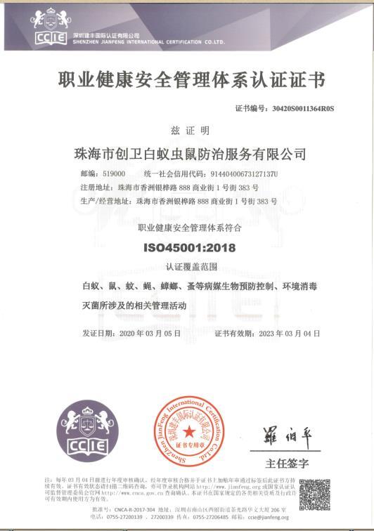 ISO職業健康管理體系認證